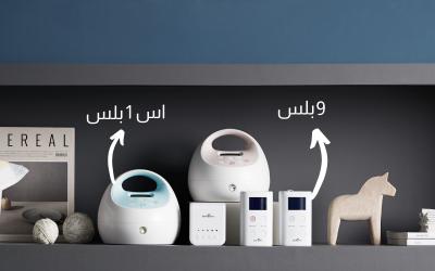الفرق بين أجهزة سحب الحليب [ اس1بلس ] و [ 9بلس ]